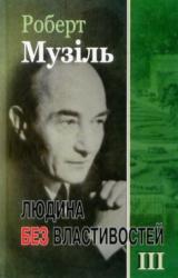 Людина без властивостей. т.ІІІ. Книга друга - фото обкладинки книги