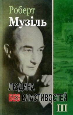 Людина без властивостей. т.ІІІ. Книга друга - фото книги