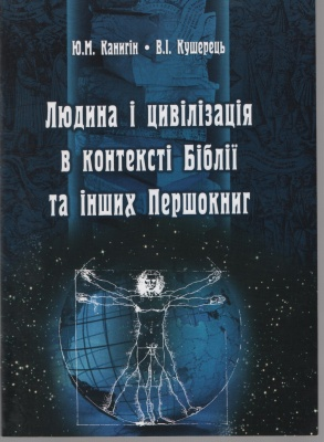 Книга Людина і цивілізація в контексті Біблії та інших Першокниг