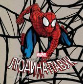 Людина-павук. Світ очима супергероя - фото обкладинки книги
