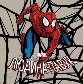 Людина-павук. Світ очима супергероя - фото книги