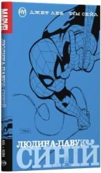 Людина-Павук. Синій - фото обкладинки книги