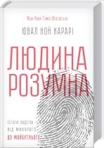 Книга Людина розумна