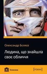 Людина, що знайшла своє обличчя - фото обкладинки книги