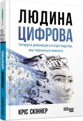 Людина цифрова - фото обкладинки книги