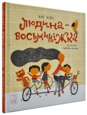 Людина-Восьминіжка - фото обкладинки книги