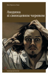 Людина зі свинцевим черевом - фото обкладинки книги