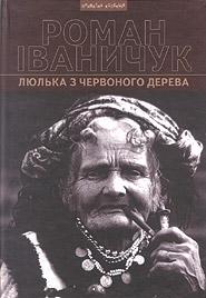 Книга Люлька з червоного дерева