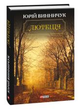 Лютеція - фото обкладинки книги