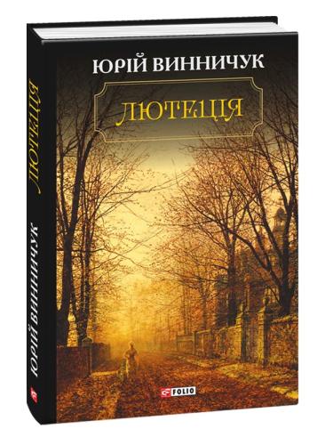Книга Лютеція