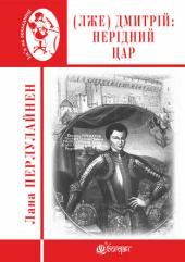 (Лже) Димитрій І: Нерідний цар - фото обкладинки книги
