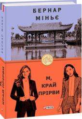 М, край прірви - фото обкладинки книги