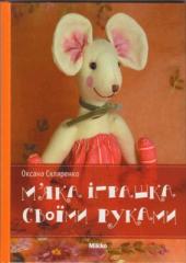 М'яка іграшка своїми руками - фото обкладинки книги