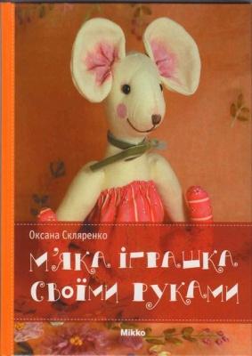 Книга М'яка іграшка своїми руками