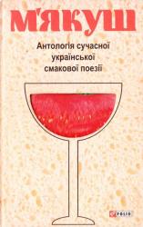 М'якуш. Антологія сучасної української смакової поезiї - фото обкладинки книги