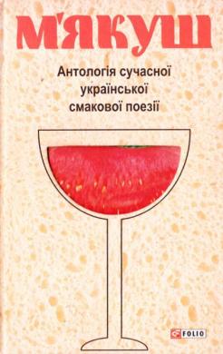 М'якуш. Антологія сучасної української смакової поезiї - фото книги