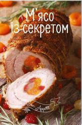 М'ясо із секретом - фото обкладинки книги