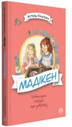 Мадікен - фото обкладинки книги