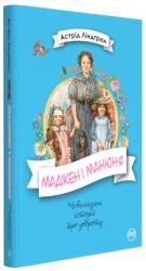 Мадікен і Манюня. Книга 2 - фото обкладинки книги
