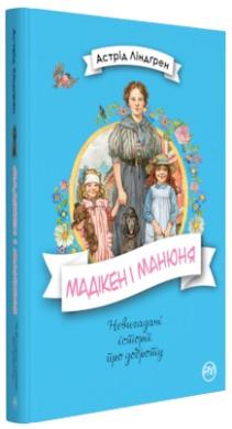 Мадікен і Манюня. Книга 2 - фото книги