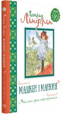 Мадікен і Манюня. Мамин день народження. Книжка 2. Частина 1 - фото книги