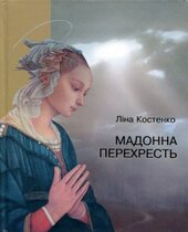 Мадонна перехресть - фото обкладинки книги