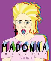 Мадонна (Життя Мадонни) - фото обкладинки книги