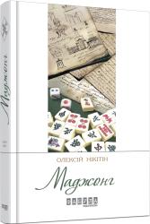 Маджонг - фото обкладинки книги