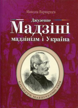 Книга Мадзінізм і Україна