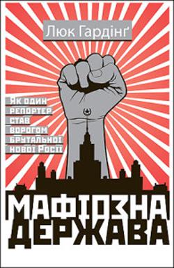 Книга Мафіозна держава