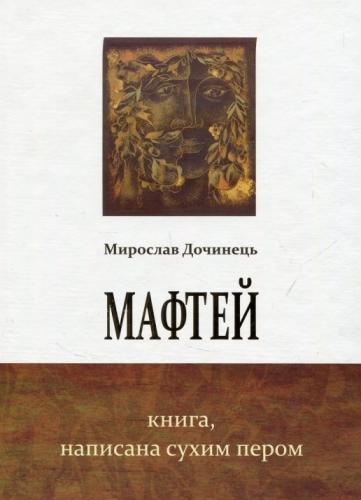 Книга Мафтей