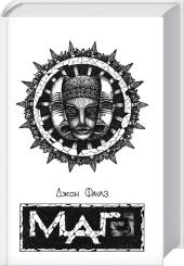 Маг (2-е видання) - фото обкладинки книги
