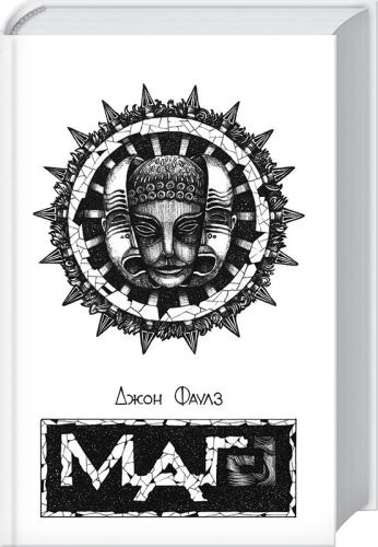 Книга Маг (2-е видання)