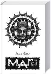 Маг - фото обкладинки книги