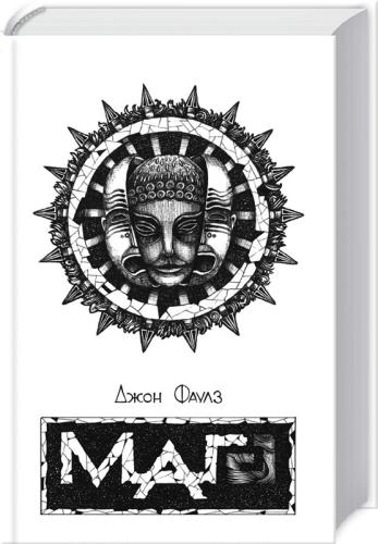 Книга Маг