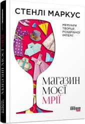 Магазин моєї мрії - фото обкладинки книги