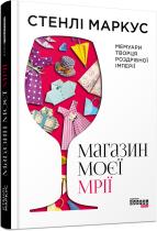 Книга Магазин моєї мрії