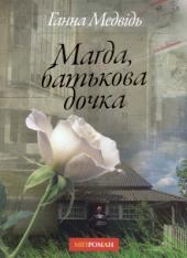 Магда, батькова дочка - фото обкладинки книги