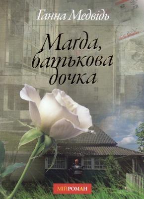 Книга Магда, батькова дочка