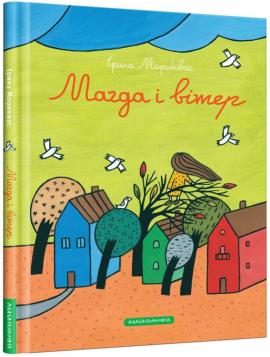 Магда і вітер - фото книги