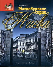 Магдебурське серце Києва - фото обкладинки книги