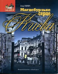 Книга Магдебурське серце Києва