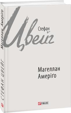 Магеллан. Амеріґо - фото книги