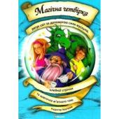 Магічна четвірка рятує світ за допомогою сили мускулів... - фото обкладинки книги
