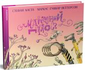 Магічний пилок - фото обкладинки книги