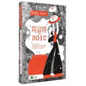 Магічний рецепт для Лоїс - фото обкладинки книги