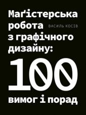 Маґістерська робота з графічного дизайну: 100 вимог і порад - фото обкладинки книги