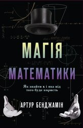 Магія математики. Як знайти x і яка від того буде користь - фото обкладинки книги