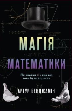 Магія математики. Як знайти x і яка від того буде користь - фото книги