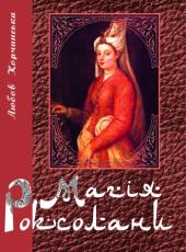 Магія Роксолани - фото обкладинки книги